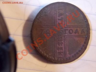 5 копеек 1727 мд - DSCN0445.JPG