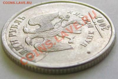 1 рубль 2007 - расслоение? - IMG_2598.JPG