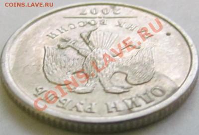 1 рубль 2007 - расслоение? - IMG_2599.JPG