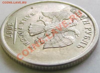 1 рубль 2007 - расслоение? - IMG_2600.JPG