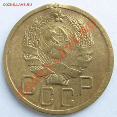 5 копеек 1935 шт.3 бюджетная до 13.02.2013 - уч22 002