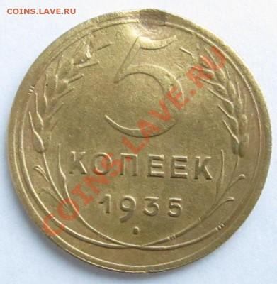 5 копеек 1935 шт.3 бюджетная до 13.02.2013 - уч22 001