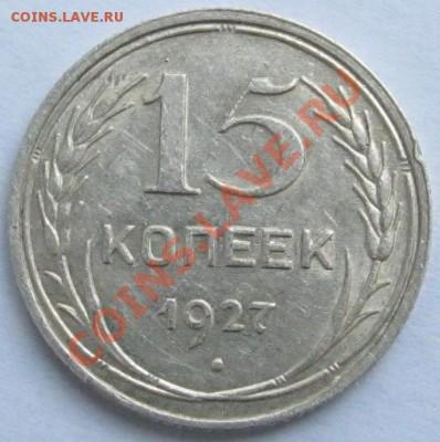15 копеек 1927г шт.1.12В до 13.02.2013 - уч2 004