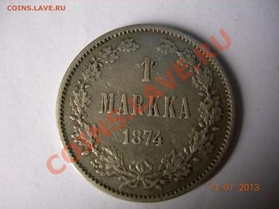1 марка 1874г  до 17.02.2013 в 21-00 по Москве - DSCN2362.JPG