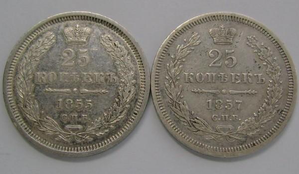 25 копеек 1855 г, 25 копеек 1857 г - 25b2
