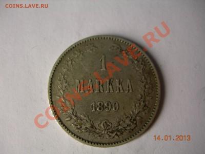 1 марка 1890г  до 17.02.2013 в 21-00 по Москве - DSCN2366.JPG
