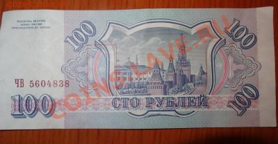 100 руб. 1993г. 3 купюры, отличие в цвете-брак? - 1-1