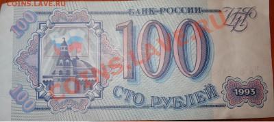 100 руб. 1993г. 3 купюры, отличие в цвете-брак? - 1-2