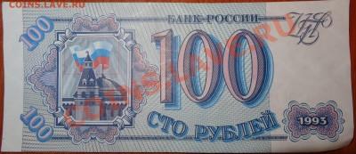 100 руб. 1993г. 3 купюры, отличие в цвете-брак? - 2-2