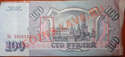 100 руб. 1993г. 3 купюры, отличие в цвете-брак? - 3-1