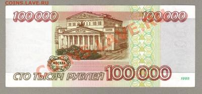 === 100000 руб. 1995 г --- до 17.02.2013 - 100000-1