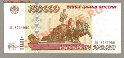 === 100000 руб. 1995 г --- до 17.02.2013 - 100000-2