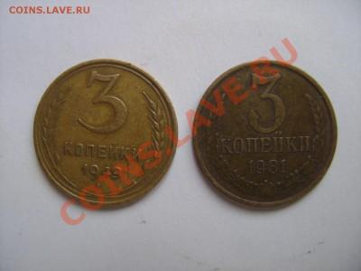 3 копейки 1949 и 1981 г. - DSC04834.JPG