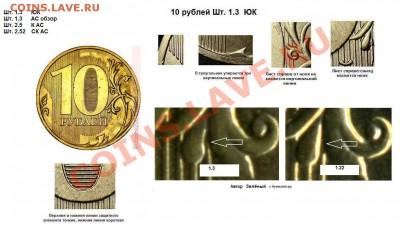 10 рублей 2010г. ММД что за шт.? - 10 рублей Шт. 1.3 ЮК и АС.JPG