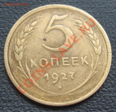 5коп. 1927 - IMG_0532.JPG