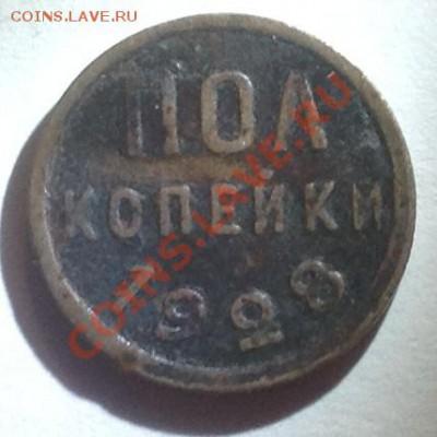 Пол копейки 1928 года - image