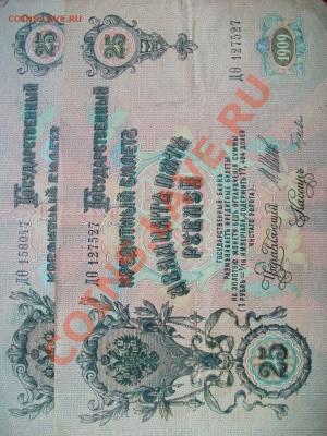 25 рублей 1909г., 2шт., сегодня, до 11.02.13  23-00 - 102_2484.JPG