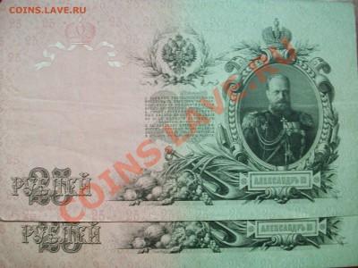 25 рублей 1909г., 2шт., сегодня, до 11.02.13  23-00 - 102_2483.JPG