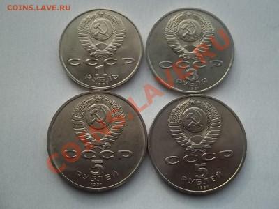 ЮБИЛЕЙКА СССР 4 штуки до 17.02 в 22.00 - Сrauze21 469