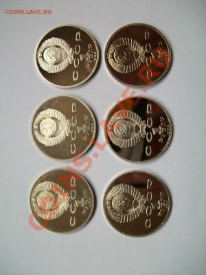 1 рубль, ПРУФ, 6 штук , сегодня, до 11.02.13  23-00 - 102_2490.JPG