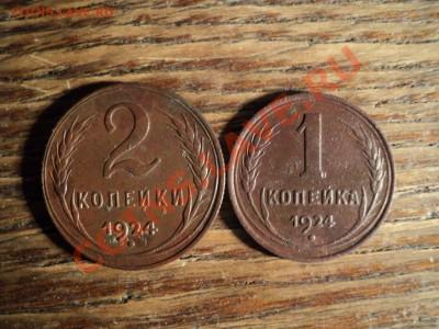 1и2 копейки 1924г. До 16.02.13г. 22-00 Мск - DSC00433.JPG