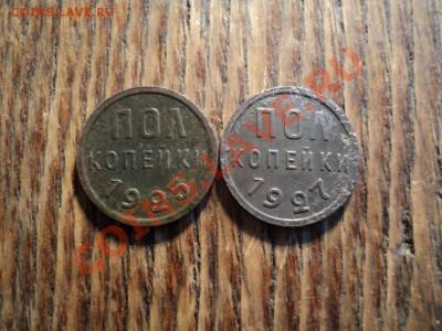 Пол копейки 1925 и 27г. До 16.02.13г. 22-00 Мск - DSC00446.JPG