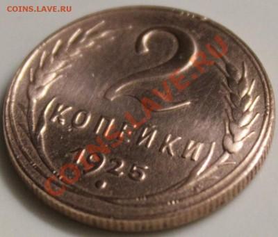 2 КОПЕЙКИ 1925 ГОДА - IMG_9346