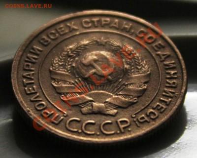 2 КОПЕЙКИ 1925 ГОДА - IMG_9430 (5)