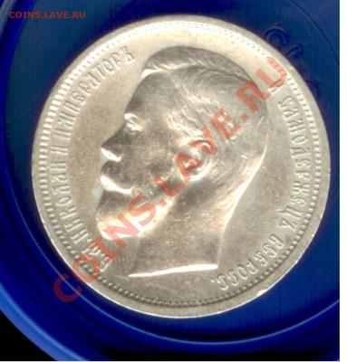 50 копеек 1912 горда до 15.01.2012 23:00 по МСК - 4