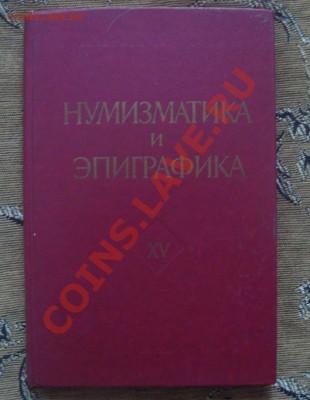 Литература Нумизматам !!! - Продажа!!! - DSC05921.JPG