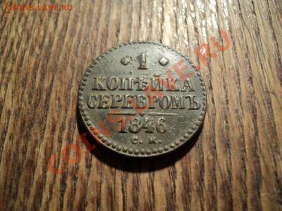 1 копека серебром 1846г. СМ. До 16.02.13г. 22-00 Мск - DSC00472.JPG