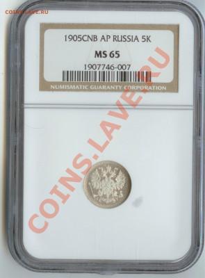 5 копеек 1905г. NGC MS65 до 15.02.2013  23:00 по МСК - 5 копеек 1905 слаб 1