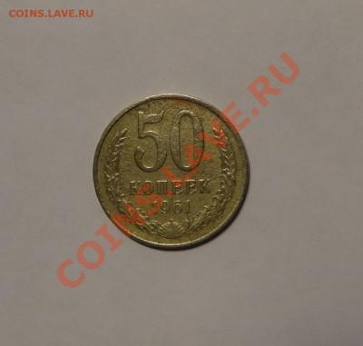 50 коп 1961г. (с рубля!) до 14.02.13. - DSC02763.JPG