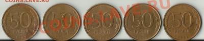 50 рублей 1993г ЛМД (магнитная) до 15.02.13г 22.00 мск - 66