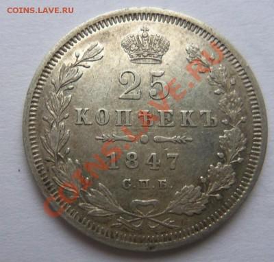 25 копеек 1847 года - 100_4431