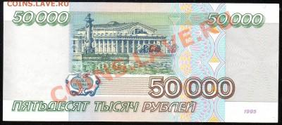 50 000 рублей 1995г. КОРОТКИЙ до 14.021.2013г. с 1 рубля! - img427