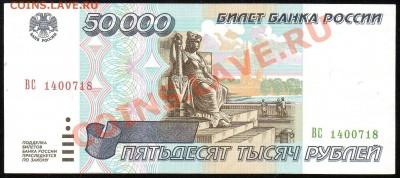 50 000 рублей 1995г. КОРОТКИЙ до 14.021.2013г. с 1 рубля! - img426