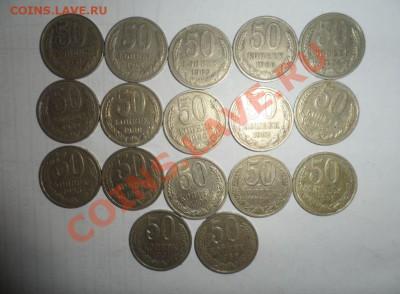 50коп. СССР(1961-1991) 17шт. до 14.02.13 22мск - 1.JPG
