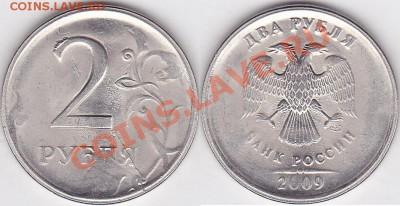 2 рубля 2009 сп, непрочекан,выкрошка,неполный раскол - 2 р. 2009 г. (СПМД) м_10