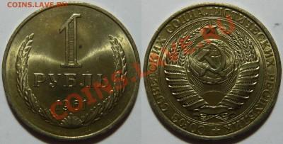 1 рубль 1961г,мешковой aUNC ,окончание 14.02.13 (ЧТ) в 21,00 - P1050070.JPG