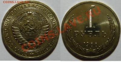 1 рубль 1966г,мешковой aUNC ,окончание 14.02.13 (ЧТ) в 21,00 - P1050065.JPG