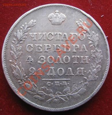 1 рубль 1830 - image