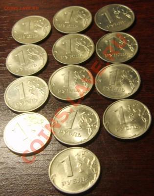 Рубли современной Росии в блеске 13 шт до 15.02.13 в 22,00 - S8301847.JPG