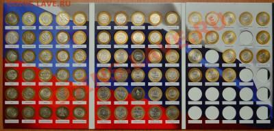 Набор Юб. 10 Рублей (+ПК, +ЧР, -ЯНАО) до 12.02.13 22:00 - Абольм № 1 (1).JPG