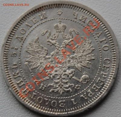 25 копеек 1878 года - 25-878а.JPG