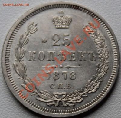 25 копеек 1878 года - 25-878р.JPG