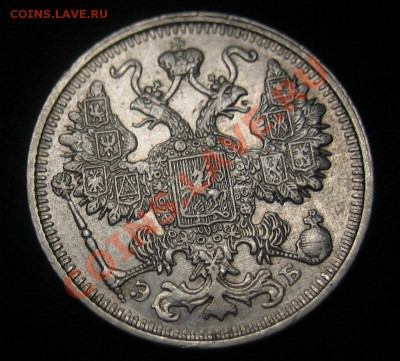 15 копеек 1914 и 1912 гг. до 14.02.13 в 22:00 - 4