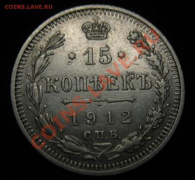 15 копеек 1914 и 1912 гг. до 14.02.13 в 22:00 - 3