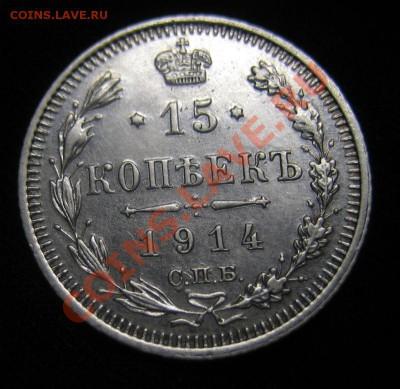 15 копеек 1914 и 1912 гг. до 14.02.13 в 22:00 - 1