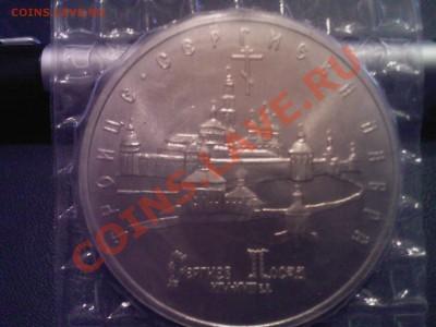 5 руб.1993-ТроицеСергиева Лавра АНЦ запайка 12.02 - 11022013(003)
